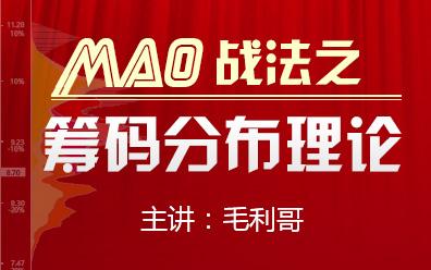 MAO战法之筹码分布理论