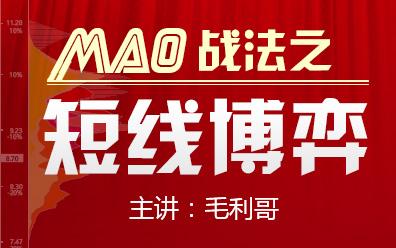 背离不出,趋势不改-MAO战法之短线博弈