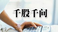 千股千问2015-07-04