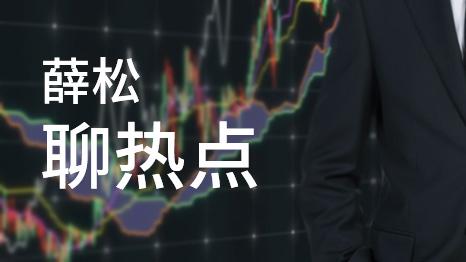 薛松聊热点20150112
