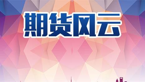 期货风云2015-12-26