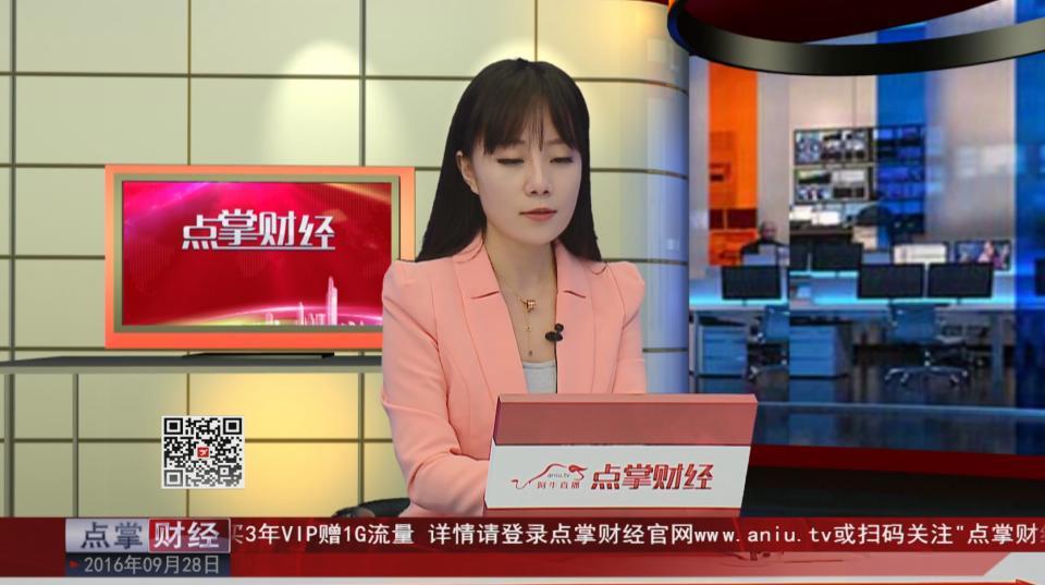 财富广角2016-09-28